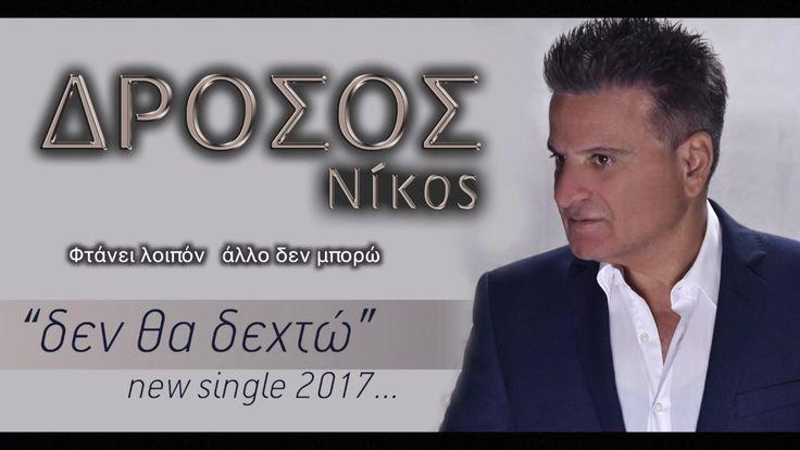 ΔΕΝ ΘΑ ΔΕΧΤΩ | ΝΙΚΟΣ ΔΡΟΣΟΣ | new single 2017