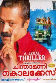 Chinthamani Kolacase Full Movie Online. Story of a highly successful criminal lawyer (Suresh Gopi) who brings his own version of street justice upon his clients after freeing them.