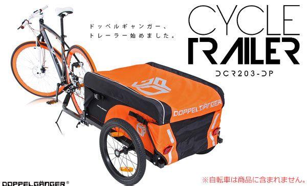 【楽天市場】送料無料★DOPPELGANGER(R) サイクルトレーラー DCR203-DP ブラック・オレンジ10P13Dec14:わがんせショップ