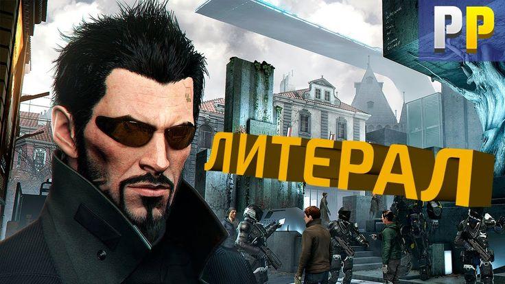 "Deus Ex Mankind Divided - Литерал ""Черный рынок"""