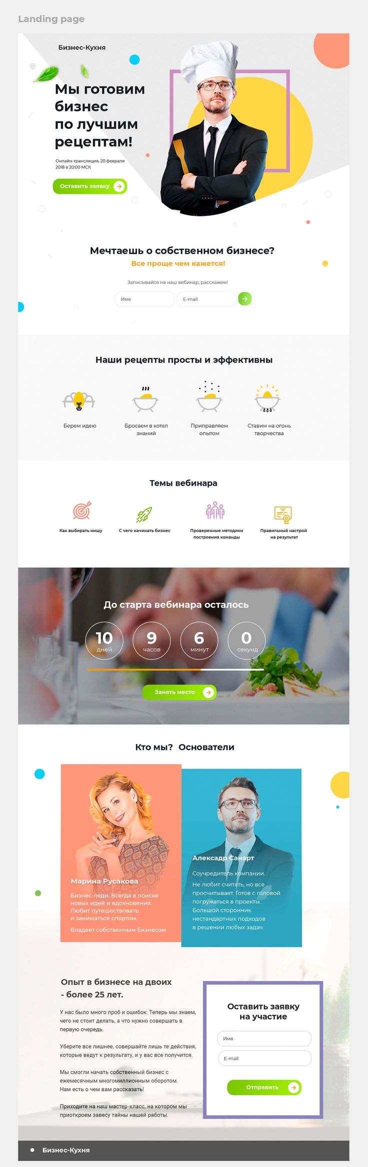 Business Kitchen landing page on Behance