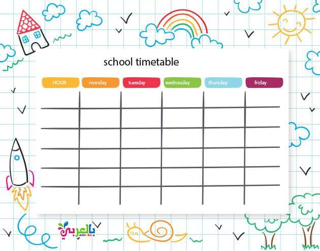 جدول حصص اسبوعي جاهز للطباعة جدول فارغ للطباعه 2019 2020 بالعربي نتعلم School Schedule School Timetable School Border