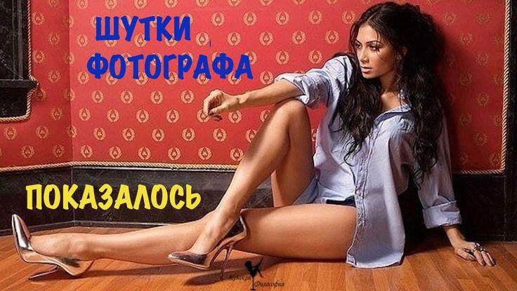 ШУТКИ  ФОТОГРАФА -  ПОКАЗАЛОСЬ