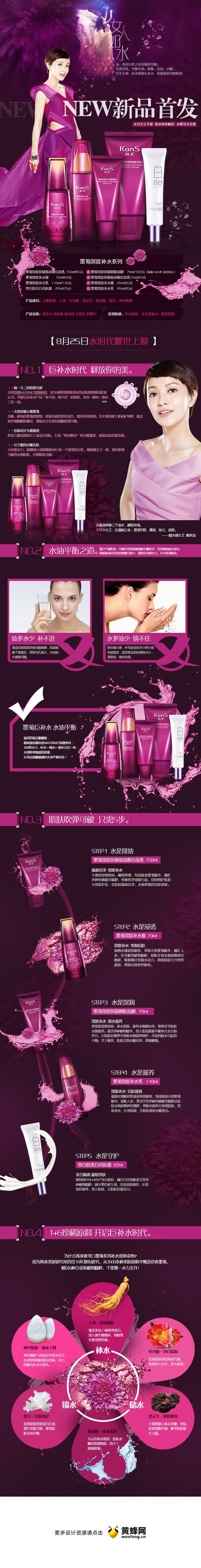 韩束化妆品详情页设计,来源自黄蜂网http://woofeng.cn/