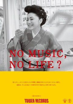 トップ - NO MUSIC NO LIFE. - TOWER RECORDS ONLINE