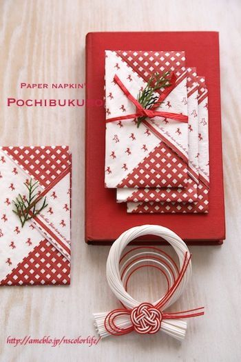 ★お正月準備・ペーパーナプキンでポチ袋 | インテリアと暮らしのヒント