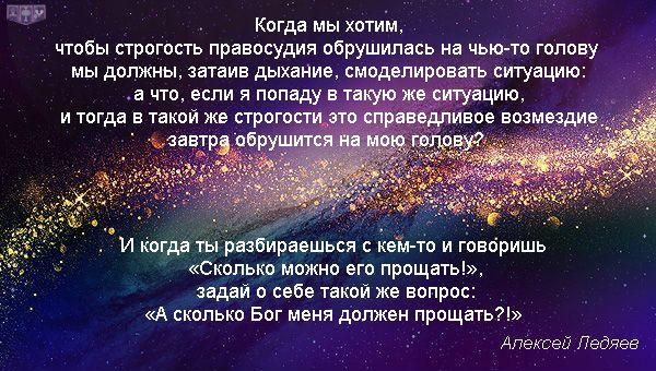 """Старший пастор церкви """"Новое поколение"""" Алексей Ледяев - о прощении и честности."""