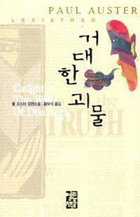 [거대한 괴물] 폴 오스터 지음 | 황보석 옮김 | 열린책들 | 2000-03-15 | 원제 Leviathan (1992년)