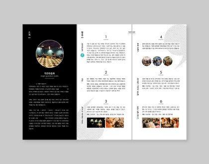 2단 접지 리플렛 / 210 x 297(mm) - 복합문화공간 '작은따옴표'