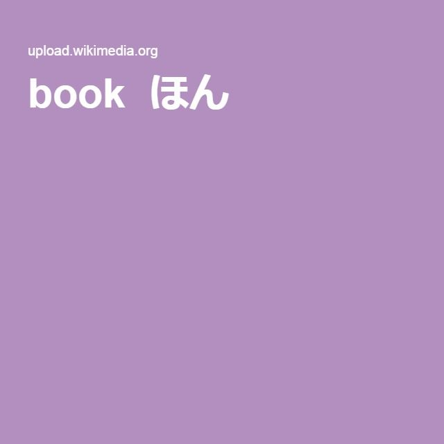 book ほん
