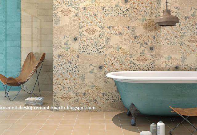 Косметический ремонт квартир: При выборе керамической плитки для ванной комнаты…