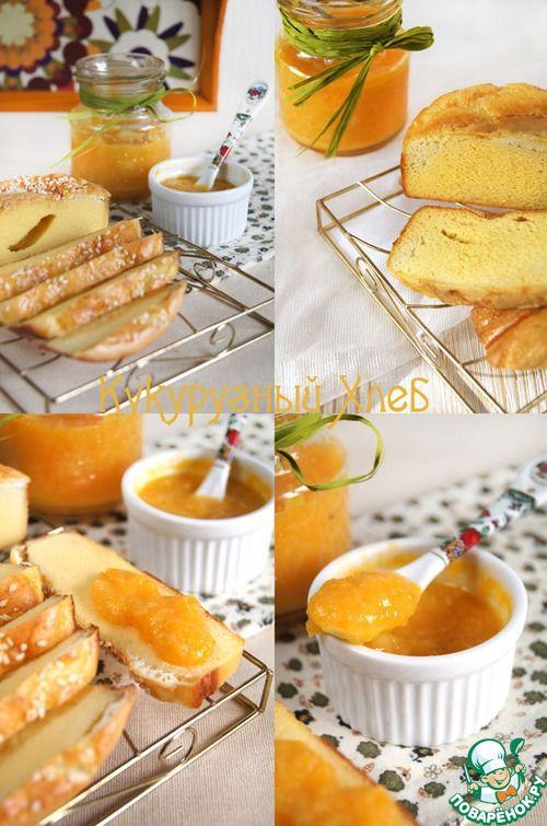Кукурузный хлеб - кулинарный рецепт