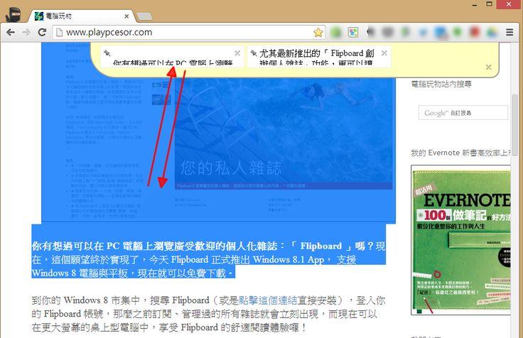 10個你可能沒發現的 Google 製作超好用 Chrome 瀏覽器擴充 - 電腦玩物