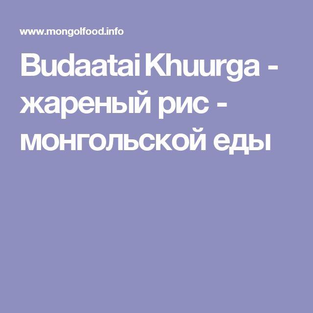 Budaatai Khuurga - жареный рис - монгольской еды