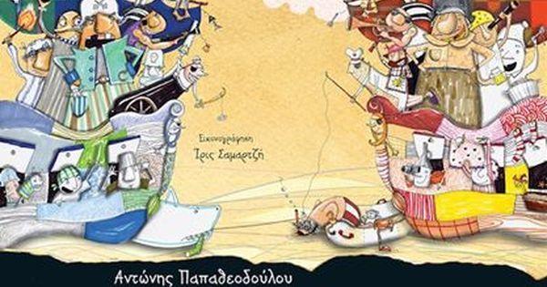 Οι καλοί και οι κακοί πειρατές (δραστ/τες-οργάνωση γιορτής του βάσει του βιβλίου)