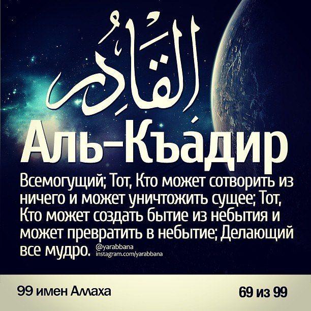 Исламские картинки. 99 имен АЛЛАХА ! в 2020 г (с ...