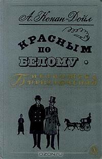 Красным по белому. Рассказы о Шерлоке Холмсе — А. Конан-Дойл. Детская литература, 1968