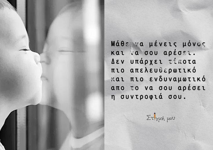 μάθε να αγαπάς τον εαυτό σου