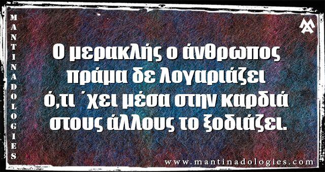 Μαντινάδες - Ο μερακλής ο άνθρωπος πράμα δε λογαριάζει  ό,τι ΄χει μέσα στην καρδιά στους άλλους το ξοδιάζει.  http://www.mantinadologies.com/2016/04/blog-post_20.html #Μαντιναδολογίες #Mantinadologies #Μαντινάδες #Mantinades #Κρητη #Crete