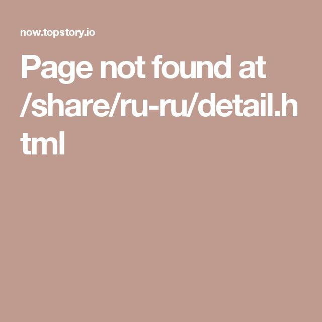 Page not found at /share/ru-ru/detail.html