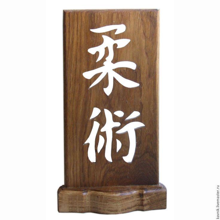 Купить Табличка с иероглифом ДЖИУ ДЖИТСУ - коричневый, иероглиф, джиу джитсу, японский иероглиф