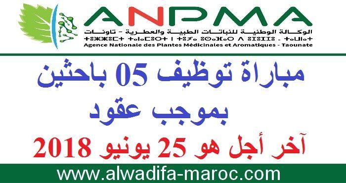 L Agence Nationale Des Plantes Medicinales Et Aromatiques Organise Un Entretien Oral Pour Le Recrutement De 05 Chercheurs Contrac Arabic Calligraphy Calligraphy