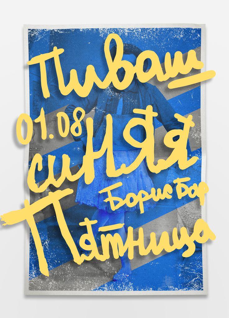 "Бар ""БорисБар"", вечеринка ""Синяя пятница"" Михаил Шлыков RealOzzy party poster"