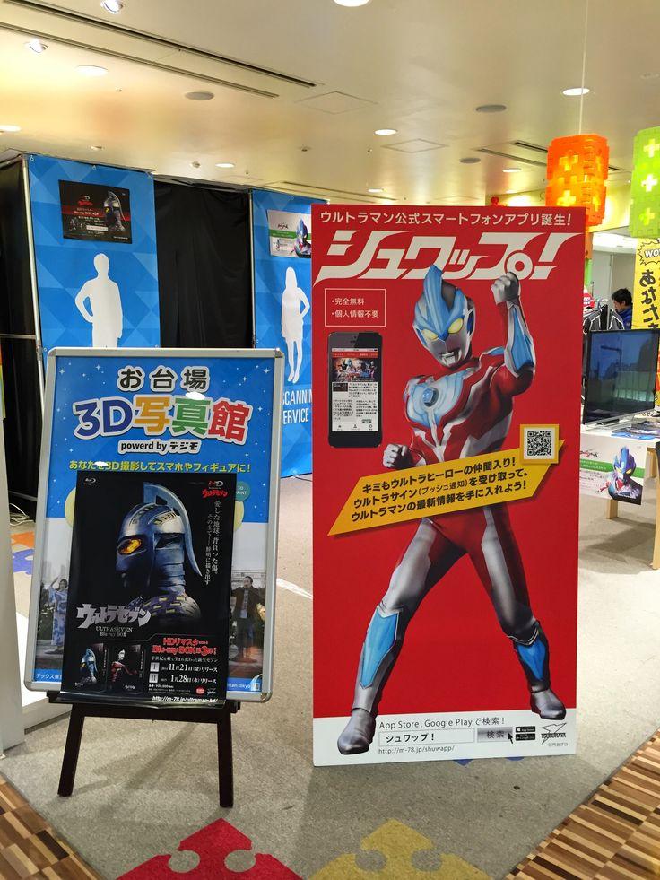 ウルトラマンタイアップイベント@お台場3D写真館2015