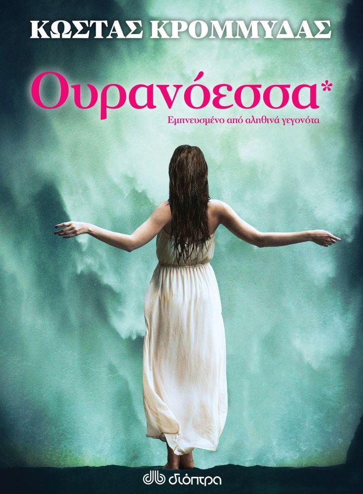 Βιβλίο, Ουρανόεσσα, Κώστας Κρομμύδας - Dioptra.gr