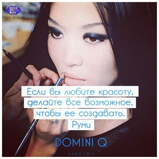 makeup quotes beauty quotes цитаты о макияже цитаты о красоте