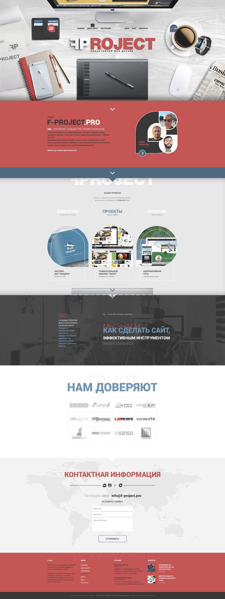 Макет студии web дизайна F-Project.pro — Работа №4 — Портфолио фрилансера Артем Еременко (dekartwork) — Weblancer.net