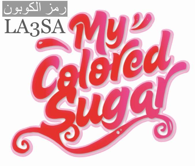 كود خصم متجر السكر La3sa Arabic Calligraphy Neon Signs Suga