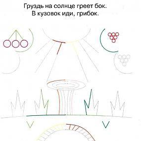 Раскраски-прописи двумя руками: творим и развиваемся - Если есть у ребенка желание – научим его рисованию - Форум-Град