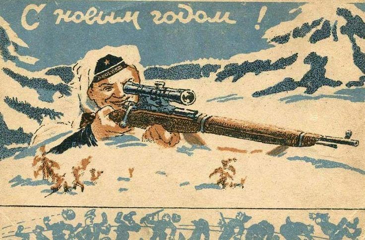 Игра, военная новогодняя открытка
