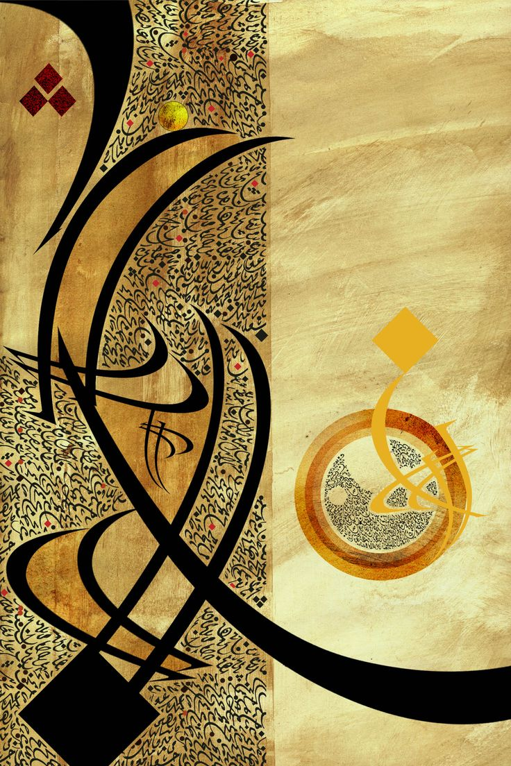341 Best Calligraphy Images On Pinterest Arabic