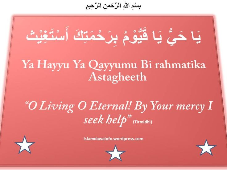 Dua for grief, stress, anxiety