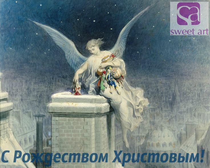 С Рождеством! Звезда уже зажглась, Что волхвам об этом возвестила, Чтоб любовь по миру разлилась, Чтобы вера набирала силу.  Чтобы донеслась благая весть В каждый дом, где есть душа живая! Будьте счастливы, что Бог на свете есть! С Рождеством, родные, поздравляем!