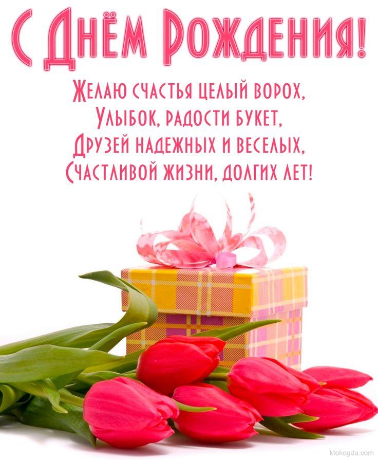 Короткие пожелания с днем рождения с открыток, доброе утро