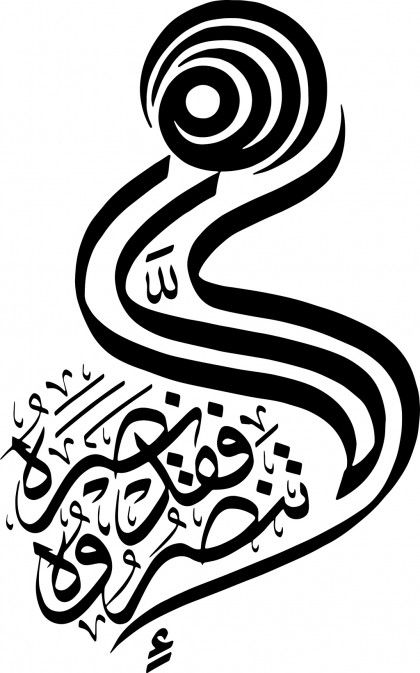 Quranic Calligraphy (with verses)