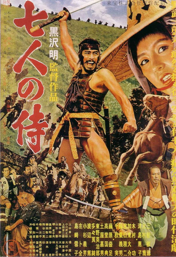 Orignal poster for the Kurosawa's 'Seven Samurai': Akira Kurosawa, Movie Posters, Hard Time, Japan Art, Samurai Movie, Samurai 1954, Favorite Movie, Favorite Film, Movieposterdiskbook Covers
