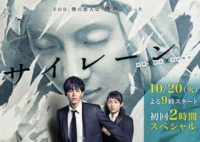 "Drama Jepang Siren merupakan drama yang diadaptasi dari manga berjudul ""Sairen"" karya Sayaka Yamazaki. Mengisahkan pasangan Satomi Shinobu (Matsuzaka Tori) dan Inokuma Yuki (Kimura Fumino) yang bekerja sebagai detektif dalam unit investigasi dari Departemen Kepolisian Metropolitan Tokyo. Mereka berdua berusaha untuk menemukan kebenaran di balik kasus pembunuhan berantai."
