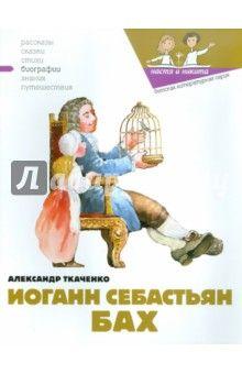 Александр Ткаченко - Иоганн Себастьян Бах обложка книги