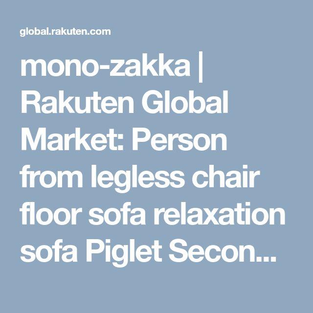 mono-zakka | Rakuten Global Market: Person from legless chair floor sofa relaxation sofa Piglet Second (Piglet second) corduroy reclining chair / seat chair / seat chair /2 credit sofa /