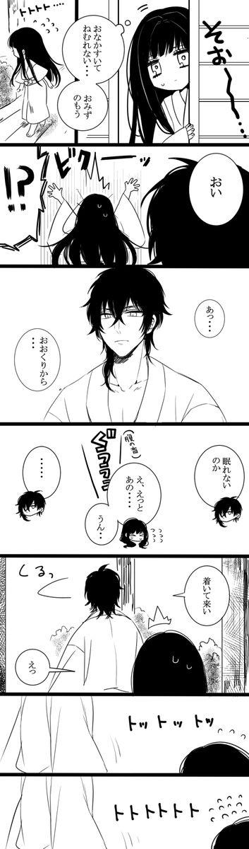 竜のお兄さんが実は優しいことを知る話【大倶利伽羅】 - とうろぐ-刀剣乱舞漫画ログ