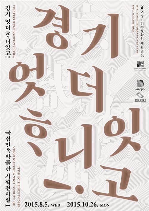 경기민속문화의 해 특별전 '경기엇더하니잇고' 전시 포스터