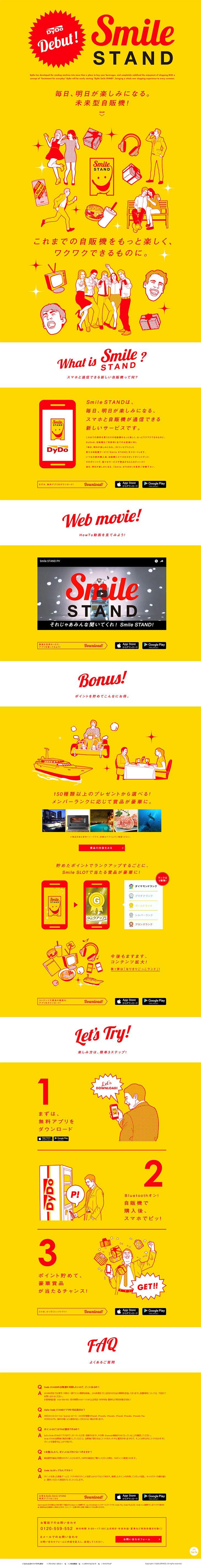 Smile STAND(スマイルスタンド)【飲料・お酒関連】のLPデザイン。WEBデザイナーさん必見!ランディングページのデザイン参考に(シンプル系)