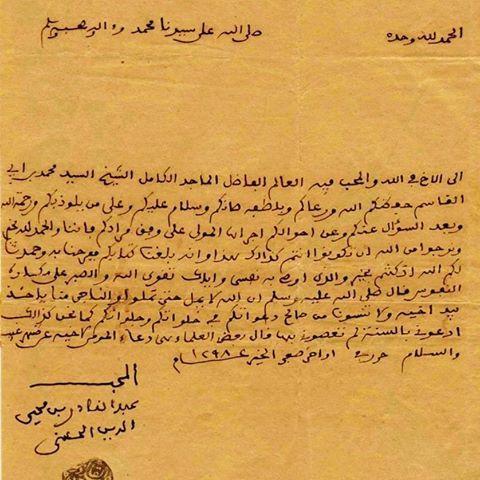 Une Lettre de l'Emir Abd El-Kader adressée au Cheikh Elkacem de ( Zaouia d'El Hamel ) ______________________________________________________ #algérie#algeria#mascara#algerien#dz#outfit#algeria #tunisia#lybia#mauritania#sudan#egypt#saudiarabia#ksa#uae#qatar#dubai#kuwait #jordan#palestine#iraq#turkey#istanbul#france#paris#usa #follow4follike4followlow#y#like4like#likeforlike#followers