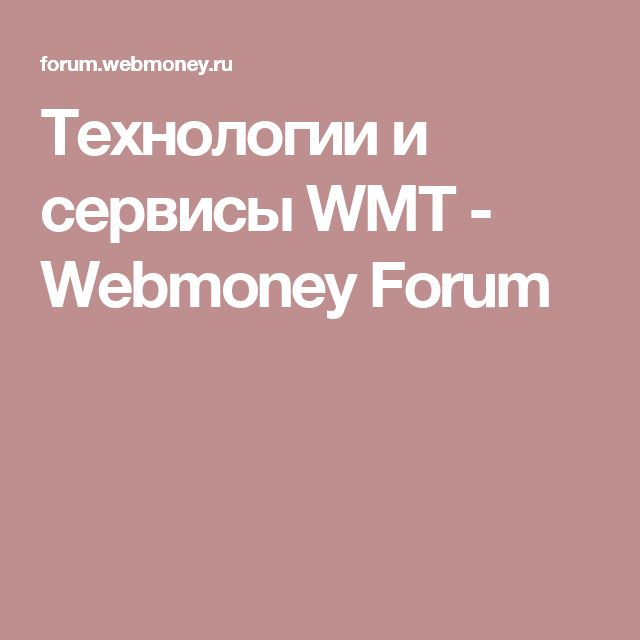 Технологии и сервисы WMT - Webmoney Forum