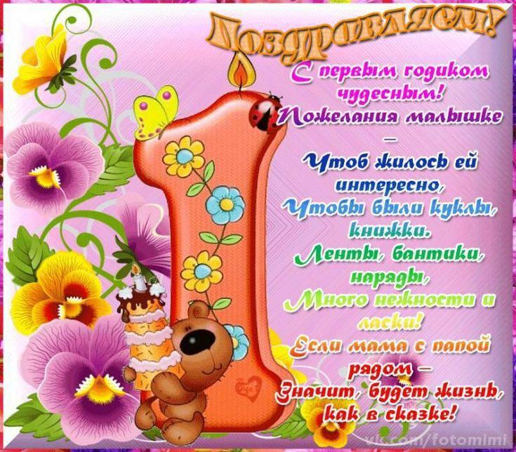 Поздравления с днем рождения доченьку 1 годик от родителей