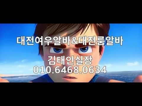 대전룸알바&대전노래방알바 오나미실장01020623474